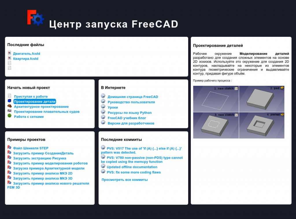 Manual/ru - FreeCAD Documentation